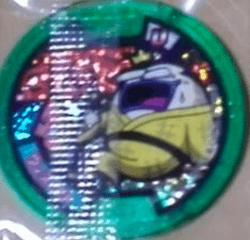 妖怪メダルUSA case05のはぐれメダル